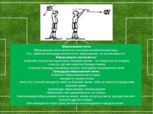 Вбрасывание мяча Вбрасывание мяча является способом возобновления игры. Гол