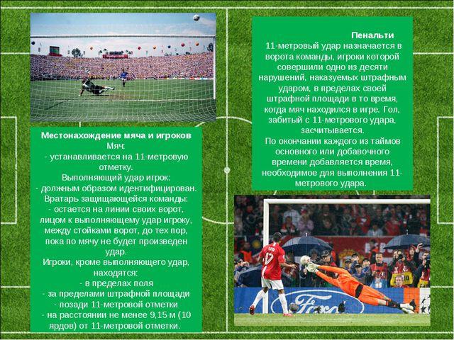 Пенальти 11-метровый удар назначается в ворота команды, игроки которой сове...