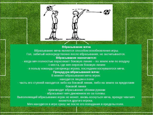 Вбрасывание мяча Вбрасывание мяча является способом возобновления игры. Гол...