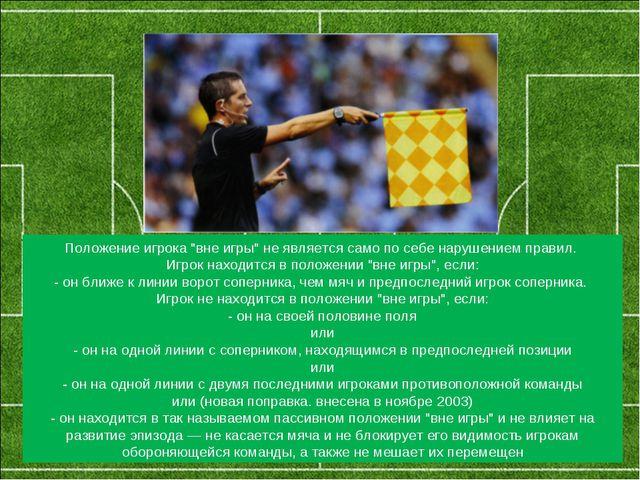 """Положение игрока """"вне игры"""" не является само по себе нарушением правил. Игро..."""
