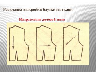Раскладка выкройки блузки на ткани Направление долевой нити