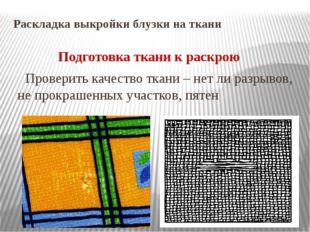 Раскладка выкройки блузки на ткани Проверить качество ткани – нет ли разрывов