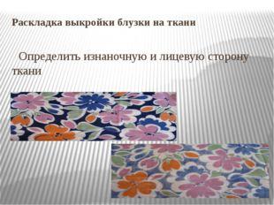 Раскладка выкройки блузки на ткани Определить изнаночную и лицевую сторону тк