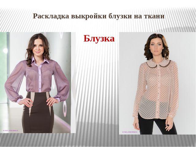 Раскладка выкройки блузки на ткани Блузка