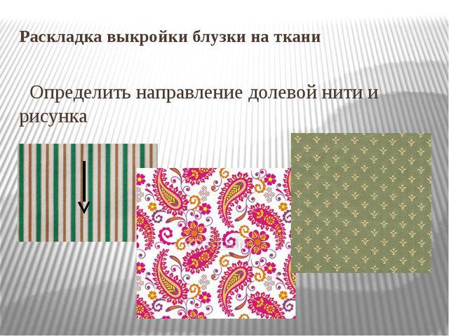 Раскладка выкройки блузки на ткани Определить направление долевой нити и рису...
