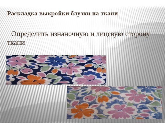 Раскладка выкройки блузки на ткани Определить изнаночную и лицевую сторону тк...
