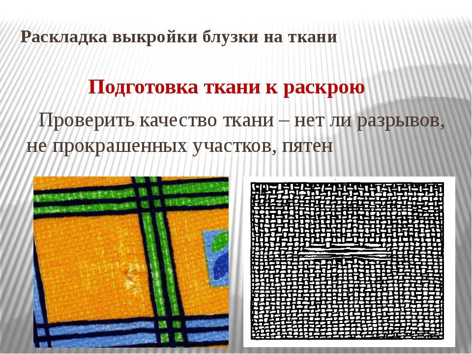 Раскладка выкройки блузки на ткани Проверить качество ткани – нет ли разрывов...