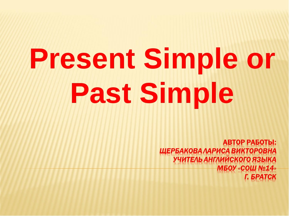 Present Simple or Past Simple