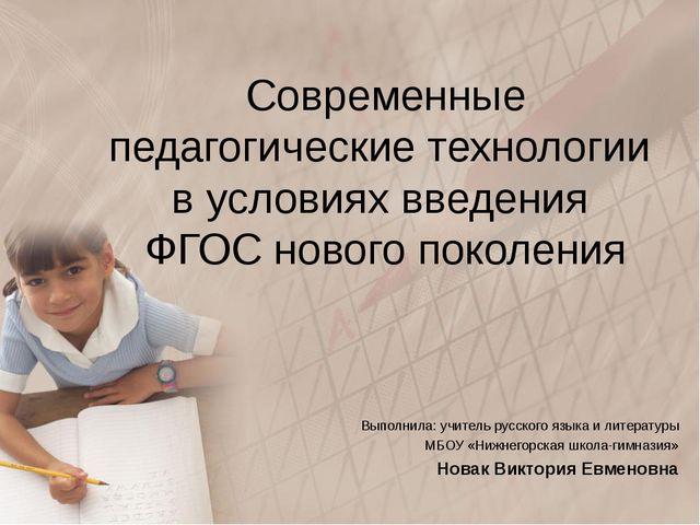 Современные педагогические технологии в условиях введения ФГОС нового поколен...