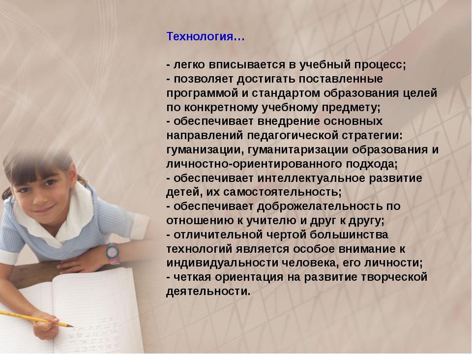 Технология… - легко вписывается в учебный процесс; - позволяет достигать пост...