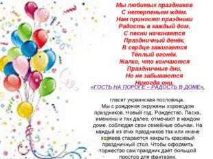 «ГОСТЬ НА ПОРОГЕ – РАДОСТЬ В ДОМЕ», гласит украинская пословица. Мы с рождени