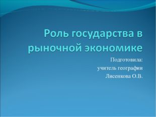 Подготовила: учитель географии Лисенкова О.В.