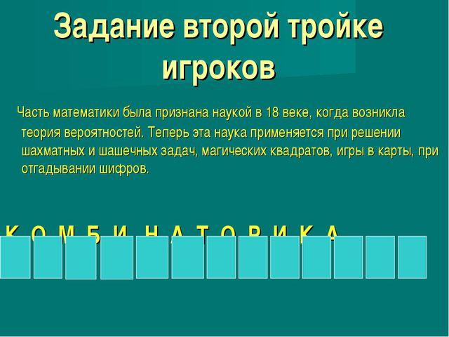 Задание второй тройке игроков Часть математики была признана наукой в 18 век...