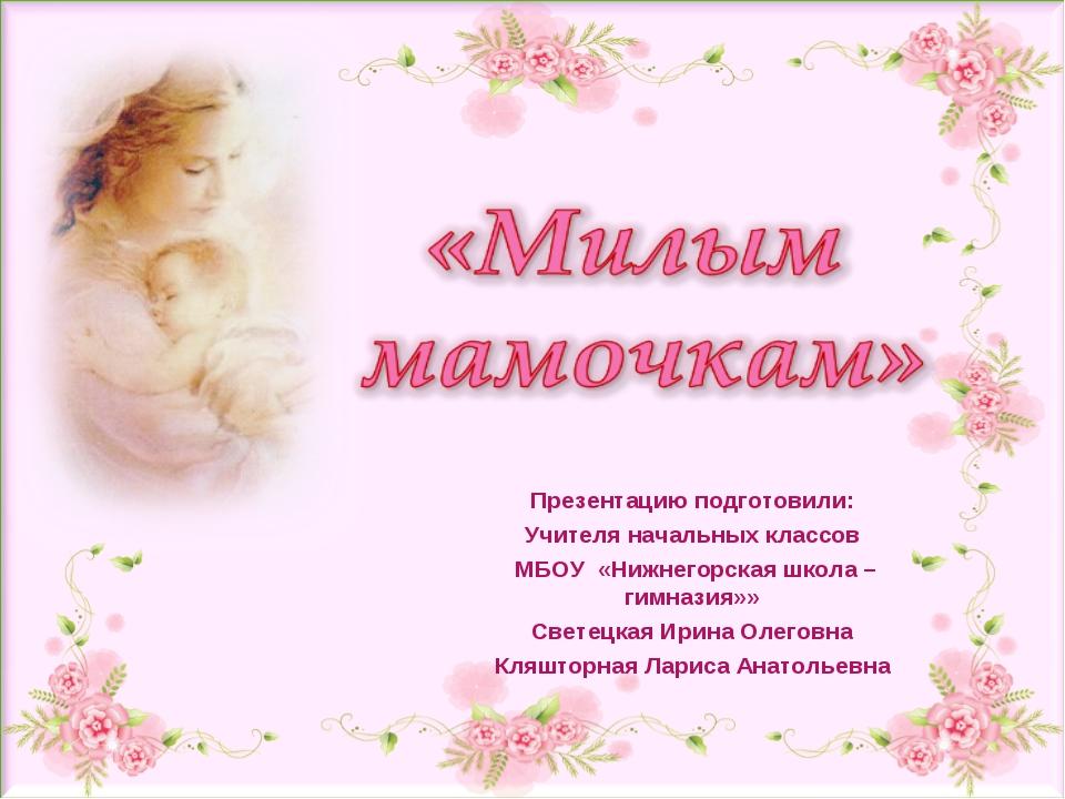Презентацию подготовили: Учителя начальных классов МБОУ «Нижнегорская школа –...