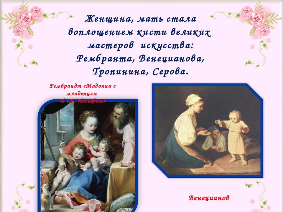 Женщина, мать стала воплощением кисти великих мастеров искусства: Рембранта,...
