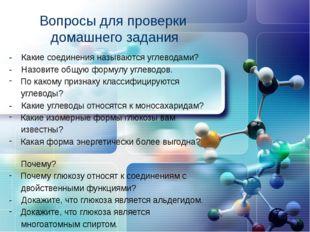 Вопросы для проверки домашнего задания - Какие соединения называются углевода