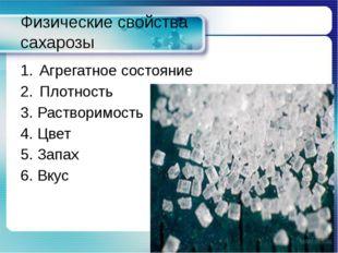 Физические свойства сахарозы Агрегатное состояние Плотность 3. Растворимость