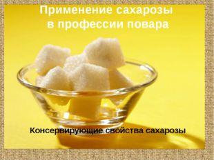 Консервирующие свойства сахарозы Применение сахарозы в профессии повара