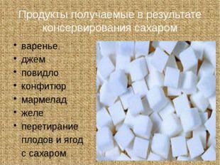 Продукты получаемые в результате консервирования сахаром варенье джем повидло
