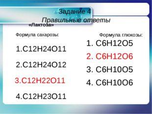 Задание 4 Правильные ответы «Лактоза» Формула сахарозы: 1.С12Н24О11 2.С12Н24