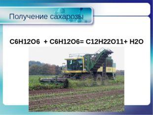 Получение сахарозы С6Н12О6+ С6Н12О6= С12Н22О11+ Н2О