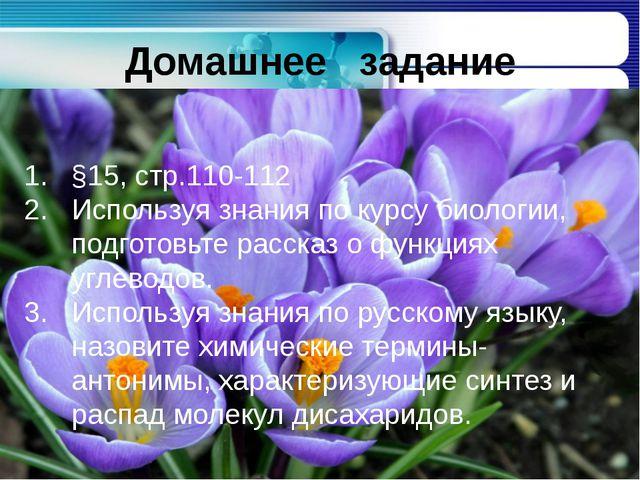 Домашнее задание §15, стр.110-112 Используя знания по курсу биологии, под§15,...