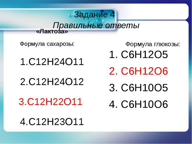 Задание 4 Правильные ответы «Лактоза» Формула сахарозы: 1.С12Н24О11 2.С12Н24...