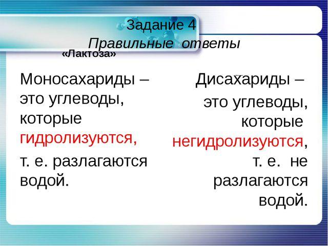 Задание 4 Правильные ответы «Лактоза» Моносахариды – это углеводы, которые г...