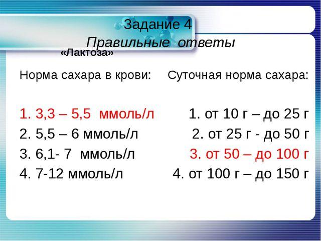 Задание 4 Правильные ответы «Лактоза» Норма сахара в крови: 1. 3,3 – 5,5 ммо...