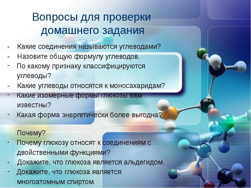Вопросы для проверки домашнего задания - Какие соединения называются углевода...
