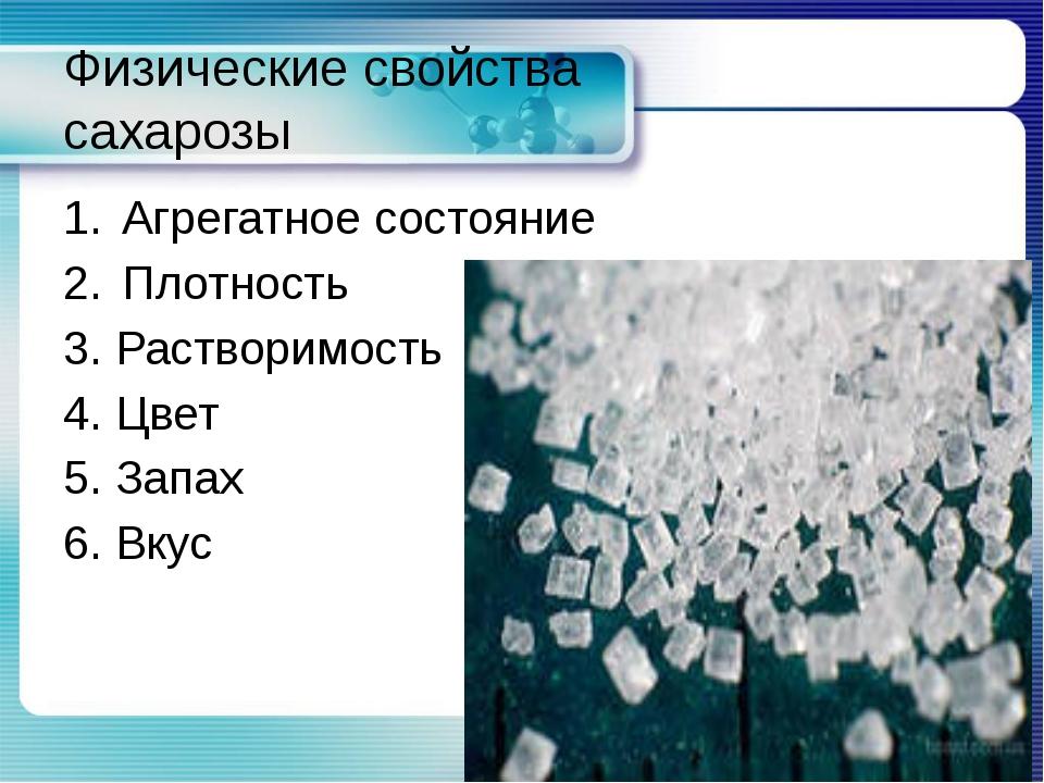 Физические свойства сахарозы Агрегатное состояние Плотность 3. Растворимость...