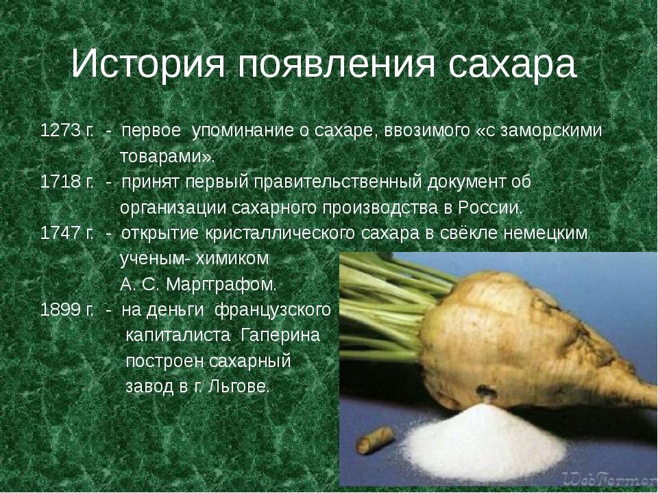 История появления сахара 1273 г. - первое упоминание о сахаре, ввозимого «с з...