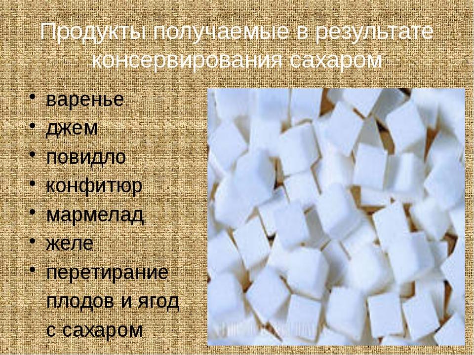 Продукты получаемые в результате консервирования сахаром варенье джем повидло...