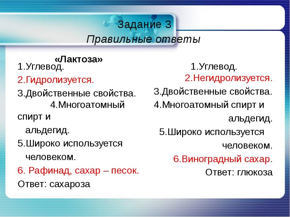 Задание 3 Правильные ответы «Лактоза» 1.Углевод. 2.Гидролизуется. 3.Двойстве...