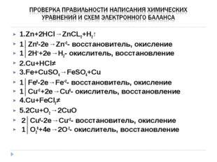 1.Zn+2HCl→ZnCL2+H2↑ 1│Zn0-2e→Zn+2- восстановитель, окисление 1│2H++2e→H2- оки
