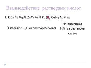 Взаимодействие растворами кислот Li K Ca Na Mg Al  Zn Cr Fe Ni Pb (H2) Cu Hg