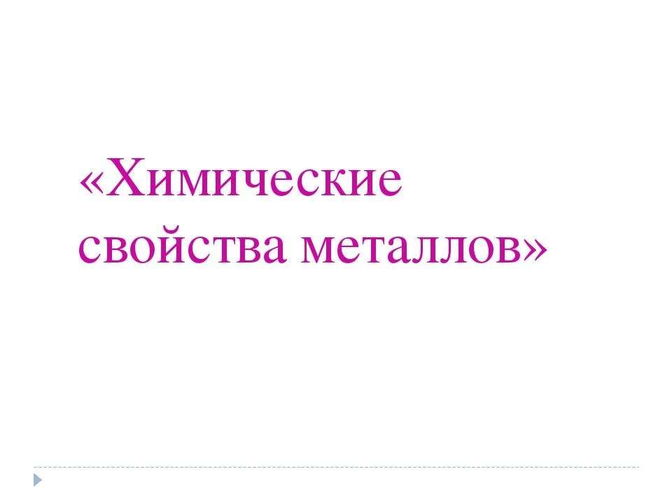 «Химические свойства металлов»