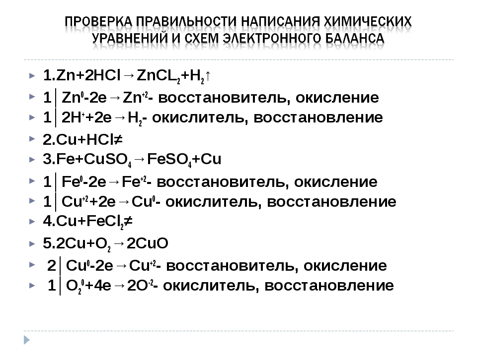 1.Zn+2HCl→ZnCL2+H2↑ 1│Zn0-2e→Zn+2- восстановитель, окисление 1│2H++2e→H2- оки...