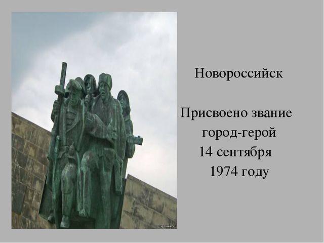 Новороссийск Присвоено звание город-герой 14 сентября 1974 году