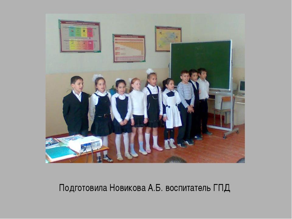Подготовила Новикова А.Б. воспитатель ГПД