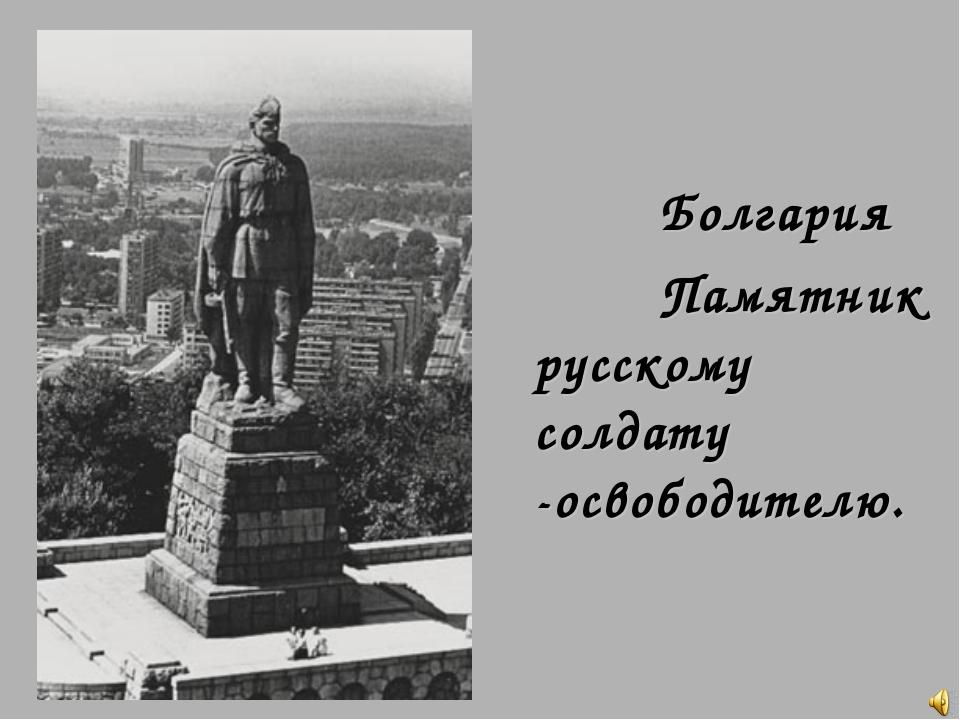 Болгария Памятник русскому солдату -освободителю.
