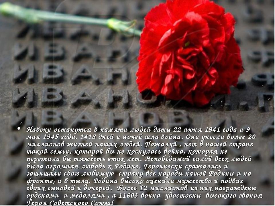 Навеки останутся в памяти людей даты 22 июня 1941 года и 9 мая 1945 года. 141...