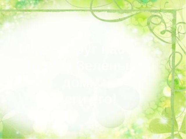 Мир вокруг нас – это наш Зеленый дом. Береги его!