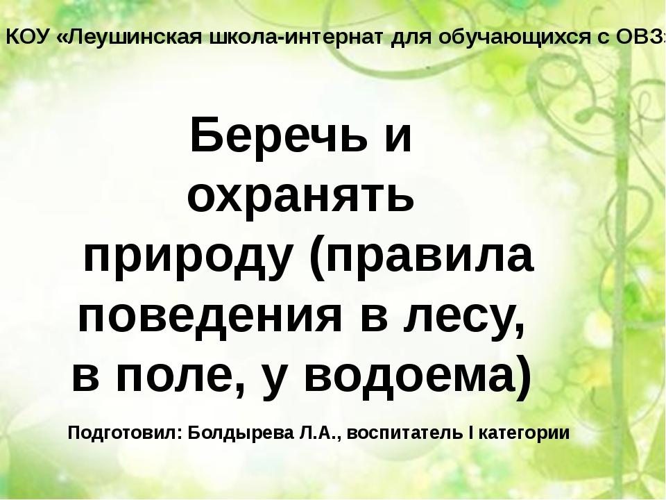 Беречь и охранять природу (правила поведения в лесу, в поле, у водоема) КОУ...