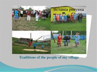 Traditions of the people of my village