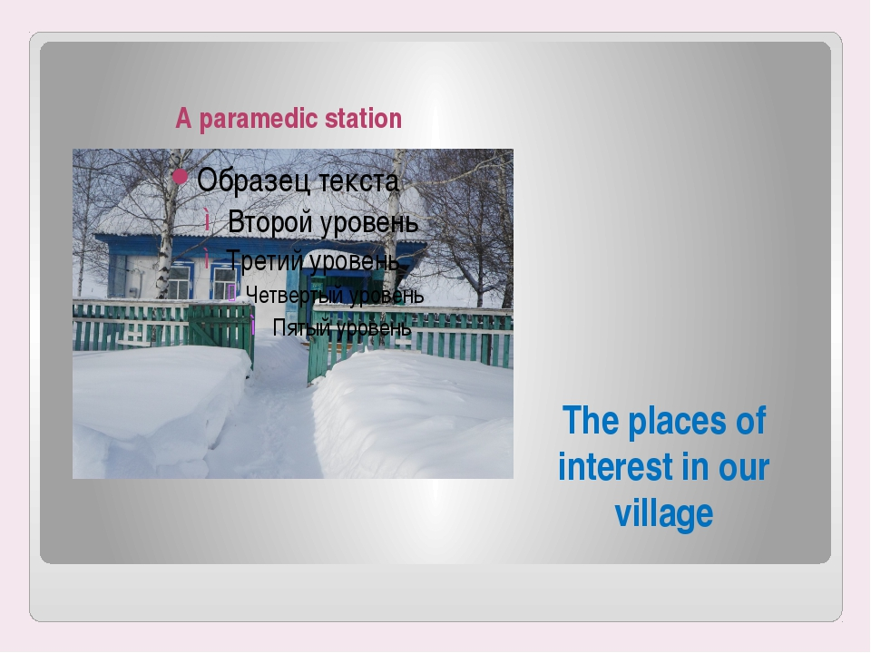 A paramedic station The places of interest in our village
