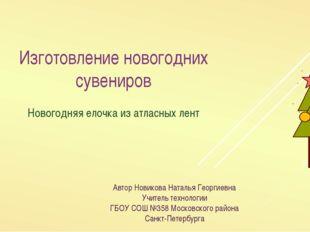 Изготовление новогодних сувениров Новогодняя елочка из атласных лент Автор Но