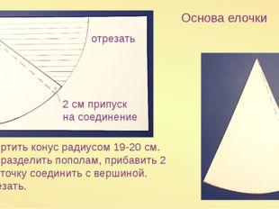 отрезать Начертить конус радиусом 19-20 см. Дугу разделить пополам, прибавить