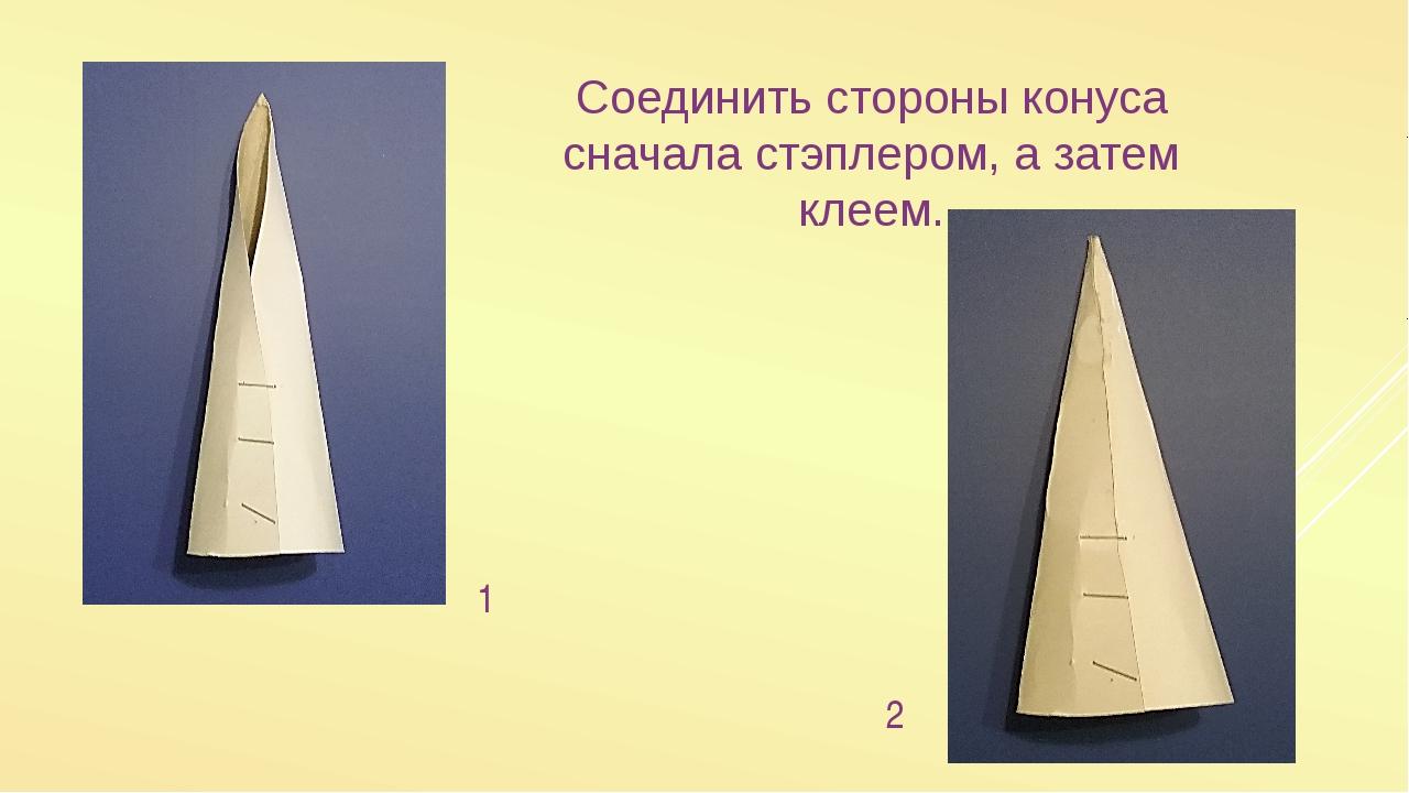 Соединить стороны конуса сначала стэплером, а затем клеем. 1 2