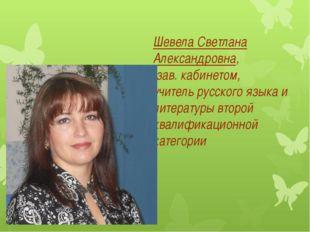 Шевела Светлана Александровна, зав. кабинетом, учитель русского языка и литер